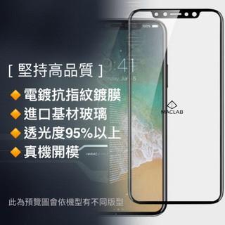 【3D】9H硬度螢幕鋼化玻璃貼保護貼 iPhone8/iPhone8plus 滿版/曲面滿版