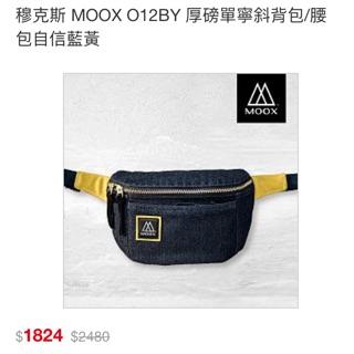 穆克斯 MOOX O12BY 厚磅單寧斜背包/腰包自信藍黃