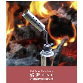 燄舞-360不鏽鋼高功率噴火槍 卡式瓦斯點火槍.瓦斯噴槍 噴燈 野炊 生火 烤肉 烘焙