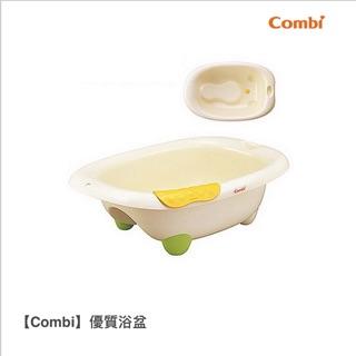 Combi 浴盆 高雄自取