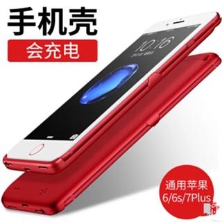 iphone7背夾電池 iphone6/6s背夾電池蘋果7背夾電源充電寶