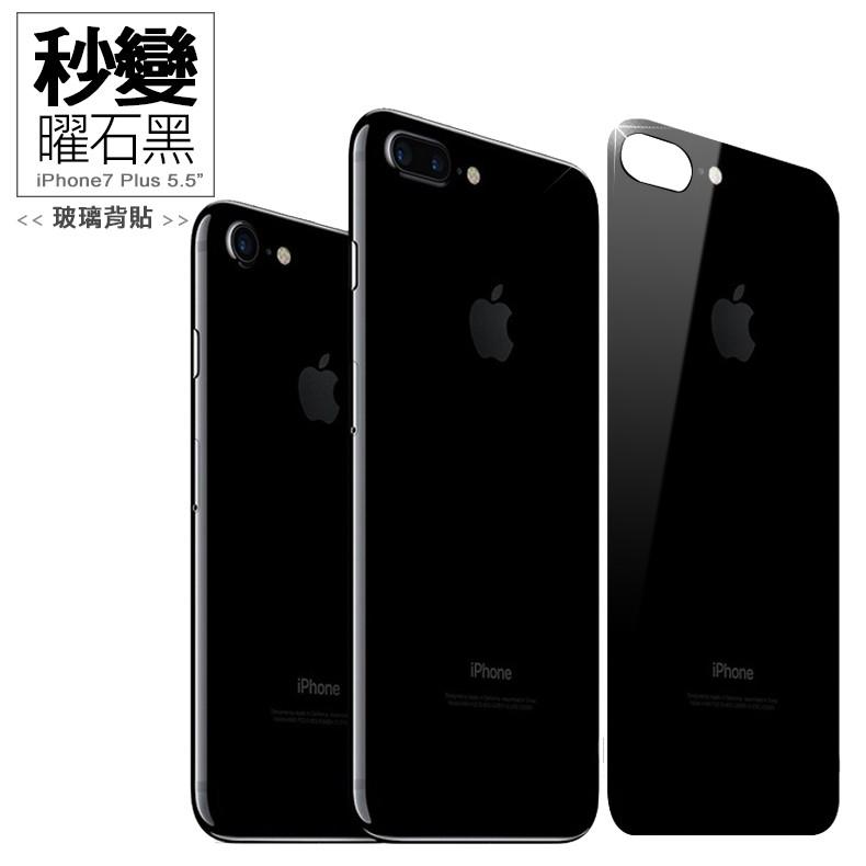 Apple Iphone 7S PLUS 背面玻璃 螢幕保護貼 曜石黑 背貼 玻璃膜