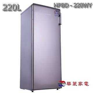 華菱220公升直立式冷凍冰櫃HPBD-220WY