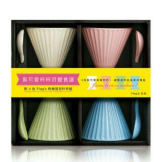 裝可愛杯杯百變食譜 - 附 4 色 Flag's 粉嫩造型杯杯組