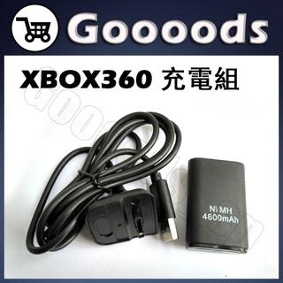 XBOX360 無線手把電池充電線手把xbox360 手把同步充電套件附4800mA