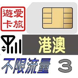 ~港澳3 天~4G LTE 不限流量香港澳門吃到飽3 日網卡愛旅遊上網卡