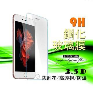 9H鋼化膜保護貼ASUS ME372CL/Fonepad 7/平板/Memo pad 8/ME581C平板/FE380