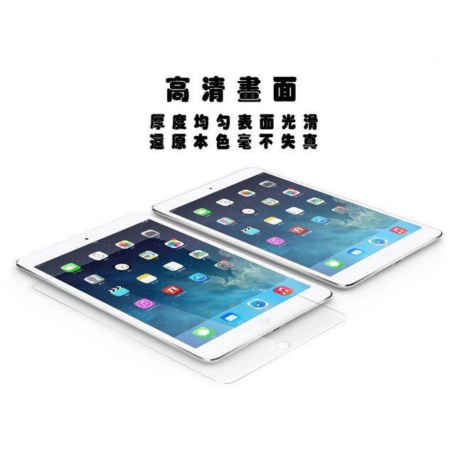 ~買5送1~9H 鋼化玻璃貼 iPad AIR AIR2 pro iPad mini2 m