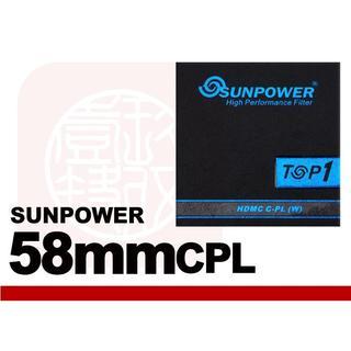 【壹玖柒伍】Sunpower TOP1 HDMC CPL 58mm 超薄框鈦元素環形偏光鏡