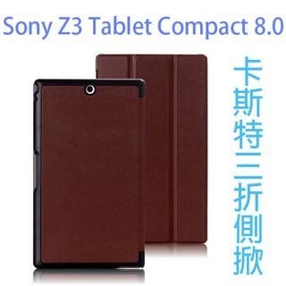 SONY Z3 Tablet Compact SGP612/SGP641 平板側掀三折皮套