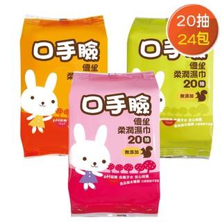 【優生】口手臉柔潤濕巾(20抽X24包)--寶寶BABY成人濕紙巾皆適用