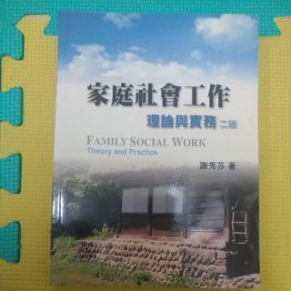 家庭社會工作理論與實務 二版
