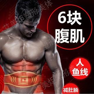 瘦身瘦腰 男腹肌強化帶 懶人健腹器 減肚子練腹肌甩脂 電動瘦身 減肥腰帶 健身器