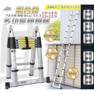 【只賣現貨】3.8米(1.9米+1.9米)伸縮梯 工作梯 A字梯 一字梯 人字梯 摺疊梯 關節伸縮梯