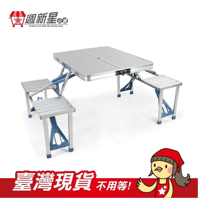 【限量特價 】折疊桌椅 鋁合金摺疊桌 茶几 戶外桌 一體成形 休閒桌椅 活動桌 收納桌 露營 烤肉 野餐 一提就走