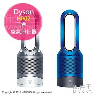 【配件王】日本代購 戴森 dyson HP02 三合一空氣淨化器 風扇式加熱器 暖風機 自動風量調節