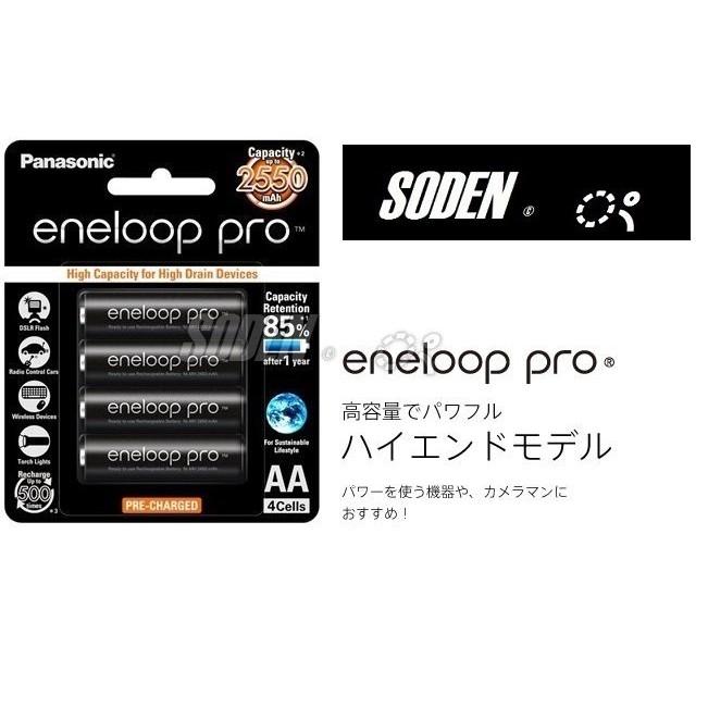SODEN Hi~國際牌4號PRO 高容量 低自放充電電池 製恆隆行 貨 eneloop
