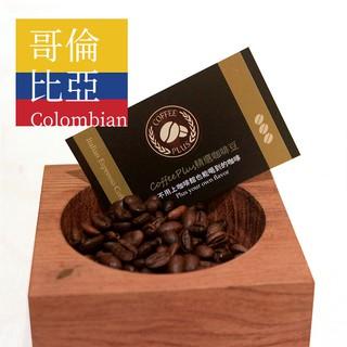 【咖啡好事多Coffee Plus】哥倫比亞咖啡(翡翠山)咖啡豆中烘培 |口感順滑|下單現烘 可代客磨豆 下單現烘