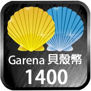 線上發號貝殼幣Garena 1400 700 350 傳說對決英雄聯
