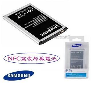 送電池盒【盒裝原廠電池】三星B800BC、B800BE Note3 N7200 N900U LTE 內建 NFC