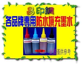 【CANON專用填充墨水】 1000CC奈米級防水補充墨水+送彩噴紙 適用MX328 MX308 MX318