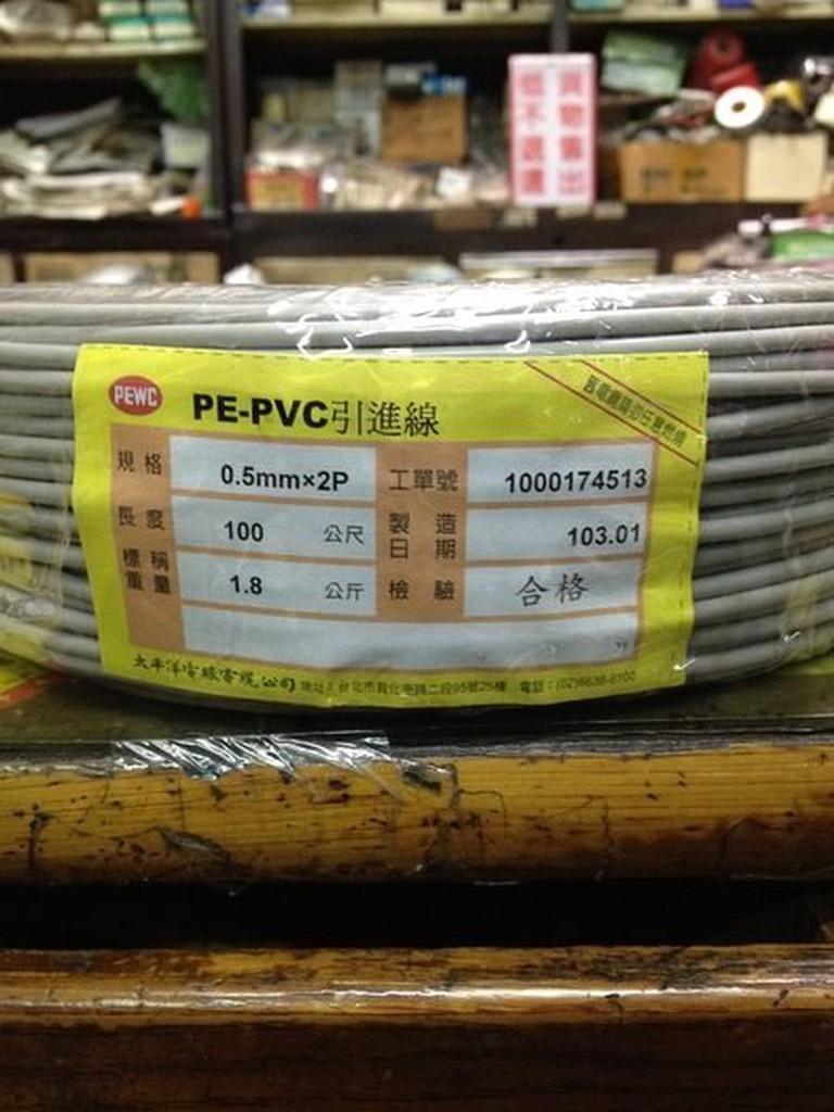 《電料專賣》自取 太平洋 0.5mm 10P=10對=20蕊 數位話纜 電線電纜 電話線 引進線