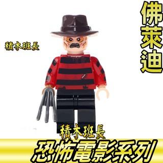 【積木班長】剪刀手 佛萊迪 恐怖電影系列 第三方 人偶 人仔 抽抽樂 WM319袋裝/相容 樂高 LEGO 積木