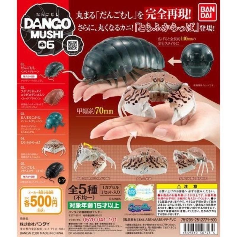 BANDAI 萬代 轉蛋 扭蛋 糰子蟲造型轉蛋 06 糰子蟲  饅頭蟹 造型轉蛋 環保扭蛋