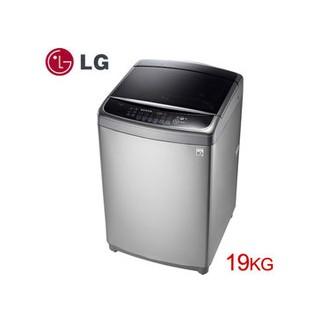 兜兜代購-【LG樂金】蒸善美系列19公斤直立式變頻洗衣機-銀/WT-SD193HVG   【送安裝、舊機回收】