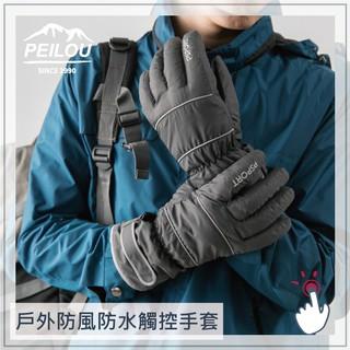 貝柔 防水防風觸控手套-雙線 可觸控防止滑 防水手套 防風手套 防寒 保暖 機車