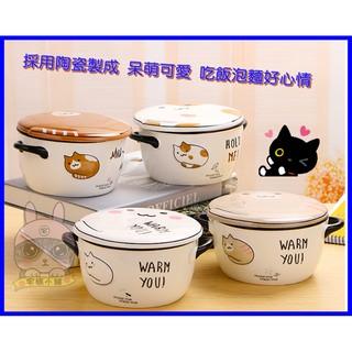 【現貨】貓咪泡麵碗~貓咪瓷器碗~可愛萌貓咪~泡麵碗~盤子雙耳~有蓋陶瓷碗~湯碗~碗公~情侶碗暖呼呼 冬天必備~