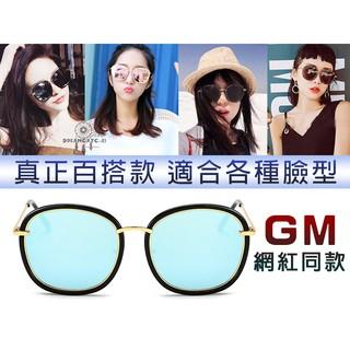 【12H出貨】2017韓國潮牌GM同款 時尚墨鏡金屬鏡腳♡明星的最愛♡ 抗UV400 反光太陽眼鏡禮物