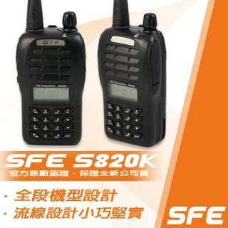 [嘉成無線電]SFE S820K VHF UHF兩款 超小型高功率 無線電對講機  (單支入)
