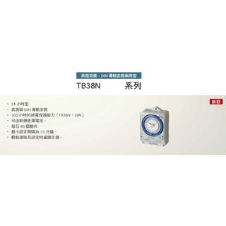 【PANASONIC】機械式定時器 TB38909NT7 停電補償 300小時 多段循環型 計時器 電器預約 24h