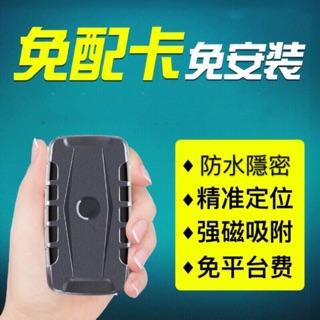 GPS定位器微型迷你汽車跟蹤器車載追蹤器車隊管理免安裝。小三、小王