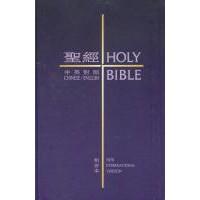 新舊約聖經 中英對照聖經 中文和合本 英文NIV 輕便本紫色硬面CBT1422