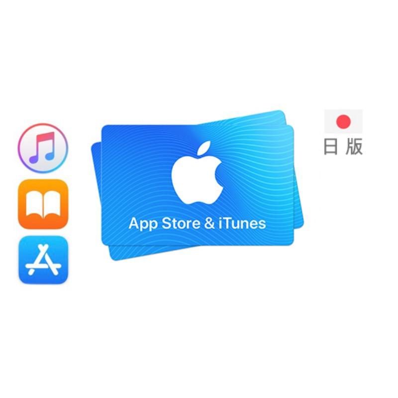 iTunes 3000點 Apple 點數卡 日本 App store 儲值卡 實體卡 可線上發卡 【台中星光電玩】