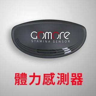 【六號倉庫】原廠貨 GoMore跑步體能感測器 偵測心跳、體力