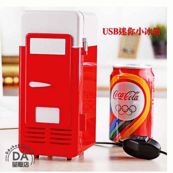 USB 小冰箱 保冰保溫 迷你 造型 冬天保溫 夏天保冷