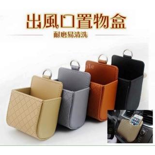 汽車置物盒、汽車冷氣置物、 汽車皮質置物,置物盒