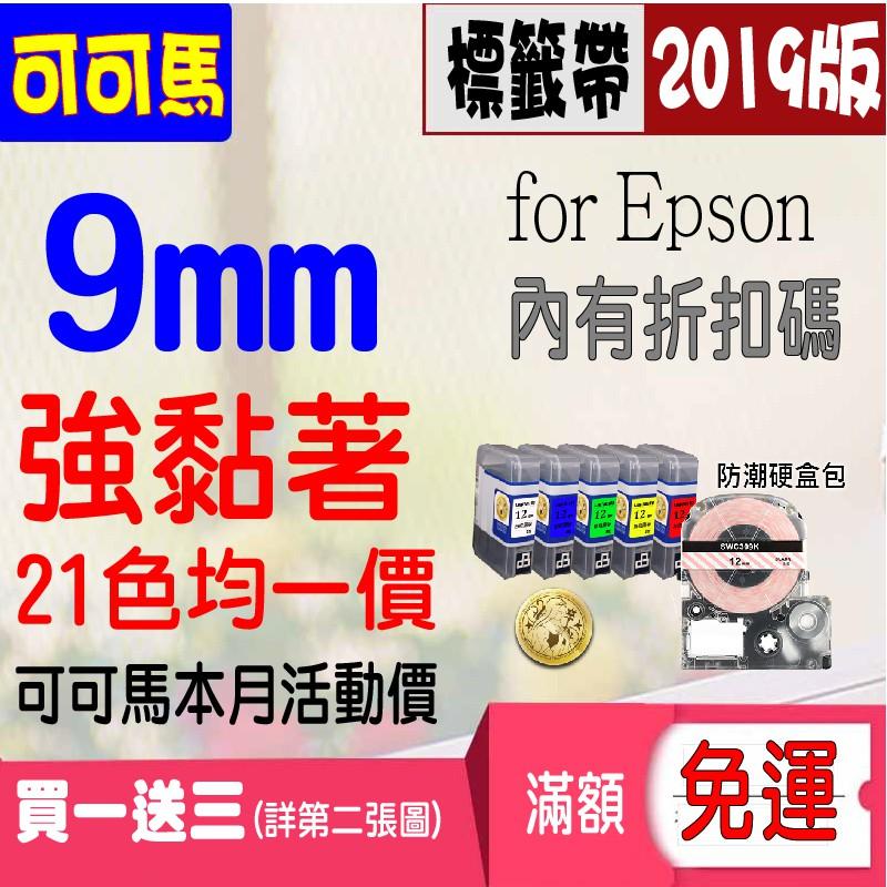 【買一送三詳內】EPSON 9mm 標籤帶 LW-400/LW-600P/LW-500../標籤機/標籤機色帶/標籤貼紙
