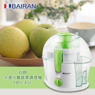 【THE SISTER】白朗汁渣分離蔬果調理機FBFV-A32