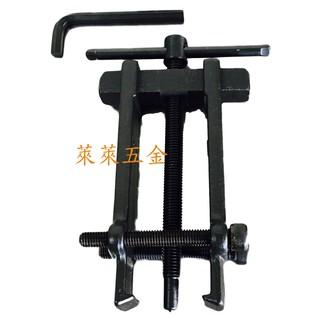 《萊萊五金》台灣製 強力型 軸承拔輪器 培林拔輪器 軸承拔取器 拔卸器