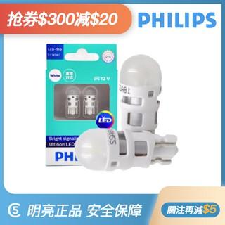 ~C5 ~PHILIPS 飛利浦LED T10 示寬燈12961LED 頂燈12V W5W 超白光尾燈牌