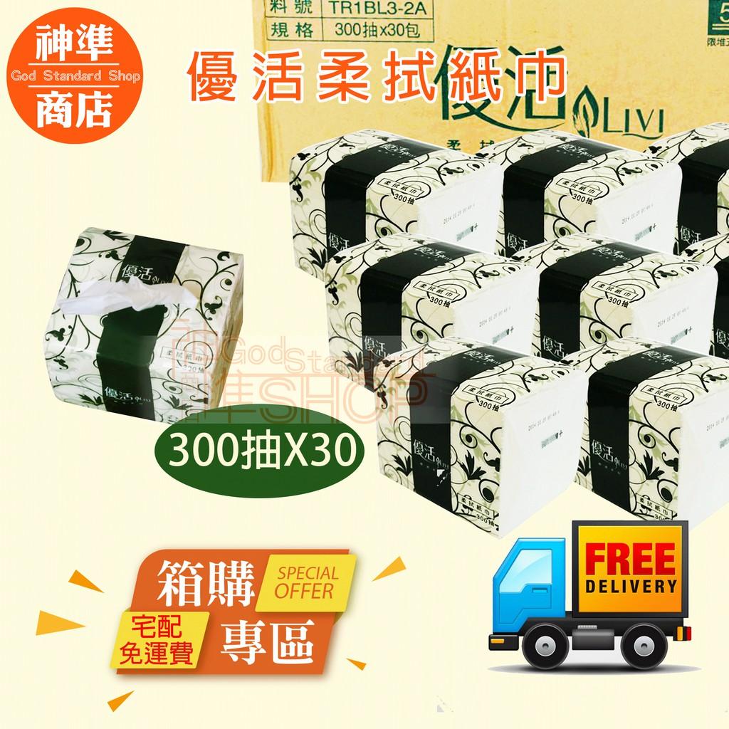 [免運促銷] 30包 現貨 優活300抽30包 柔拭紙巾小抽 單抽式 面紙 衛生紙 300抽 優活小抽 優活
