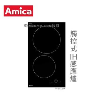 Amica 雙口IH感應爐 PI3512 TF 【BS廚衛精品網】歐洲品牌