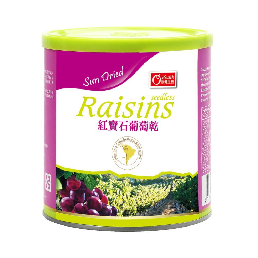 『康健生機』紅寶石葡萄乾 (380g/罐)