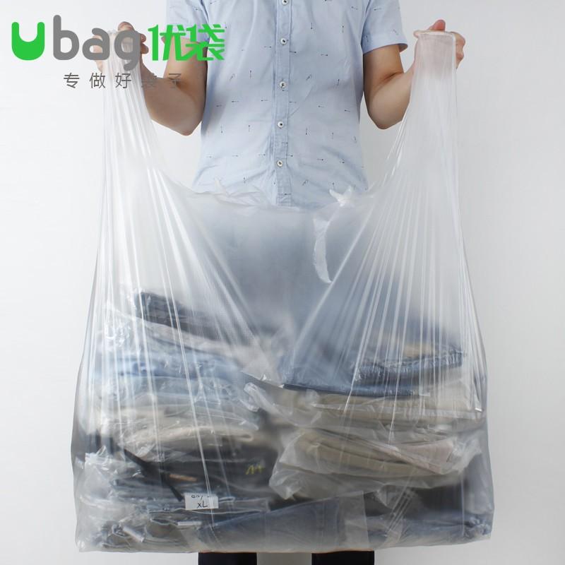 『宜家小店』白色特大號手提塑膠袋加厚背心袋超大收納袋服裝打包搬家袋子透明