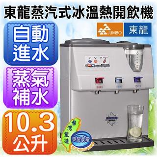 超商無法取貨~東龍 蒸汽式 冰‧溫‧熱 開飲機 ( TE-153 )
