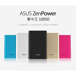 【金色現貨】華碩 ASUS zenpower 10050mAh行動電源 ZenPower 大電量
